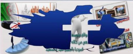 موقعنا على الفيس بوك
